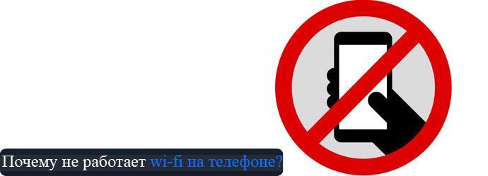 Не работает wifi на телефоне, как решить проблему?