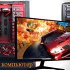 выбираем компьютер для игр