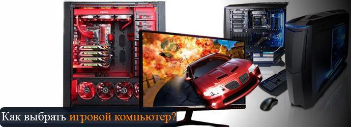 Как выбрать компьютер для игр 2015