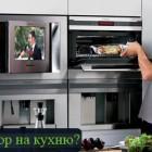 Как выбрать телевизор на кухню?