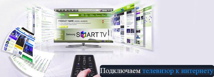 Подключаем телевизор к интернету