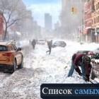 топ самых сильных снегопадов