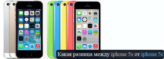 """фото """"Чем отличается iphone 5c от 5s"""""""