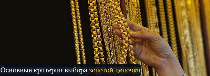 Основные критерии выбора золотой цепочки