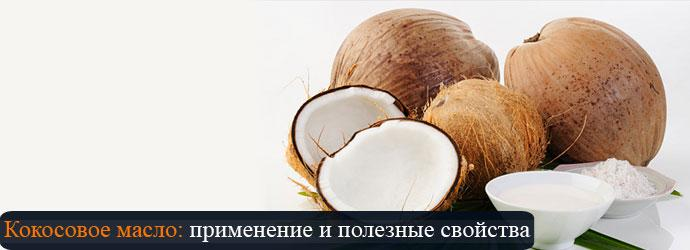 кокосовое масло: применение и полезные свойства