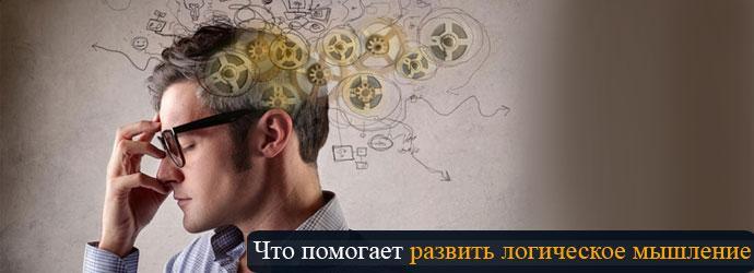 как развивать логическое мышление