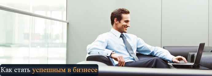 успех и бизнес