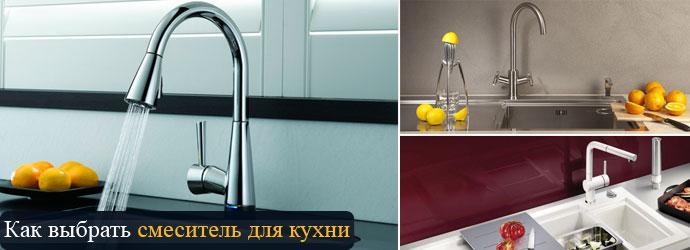 Советы, как выбрать смеситель для кухни