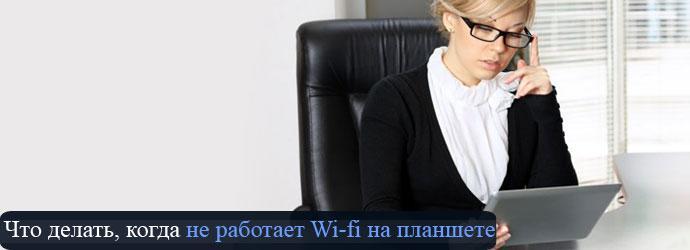 Что делать, когда Wi-fi на планшете не работает