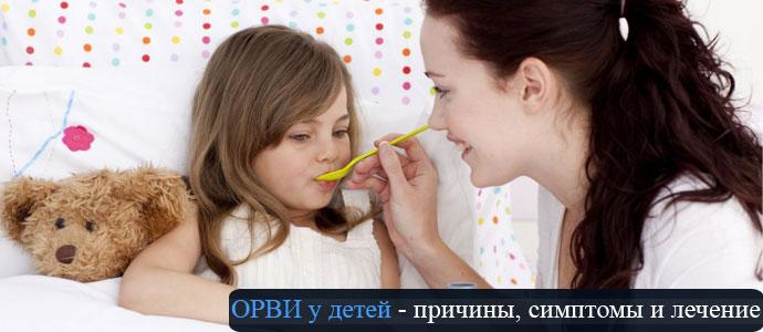 Все про ОРВИ у детей