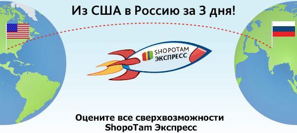 Услуга от сервиса ShopoTam: доставка из США в Москву за 3 дня!
