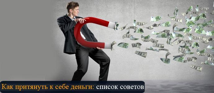 Советы, как притянуть деньги