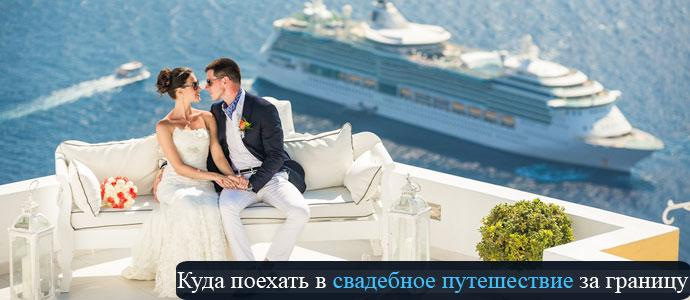 Куда поехать в свадебное путешествие за границу