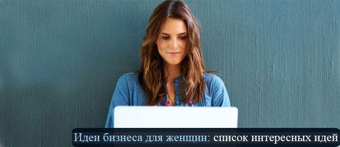 Список бизнес-идей для женщин