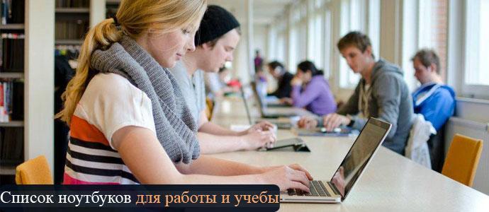 Ноутбук для учебы и работы