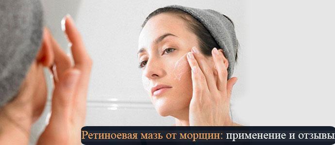эффективность применения ретиноевой мази от морщин
