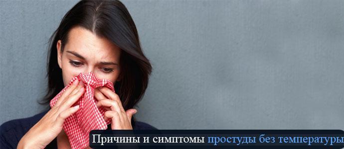 простуда без температуры