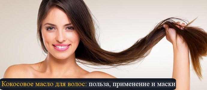 Кокосовое масло в помощь волосам