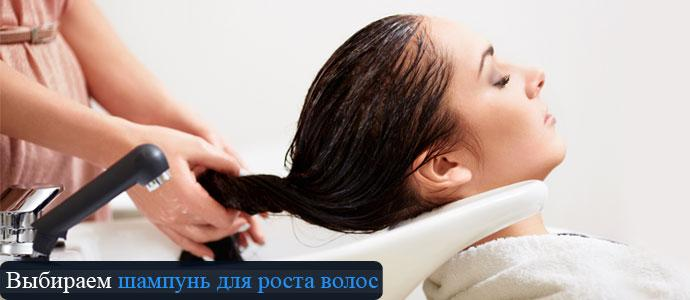 Рейтинг шампуней для роста волос