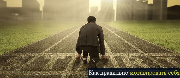 как правильно мотивировать себя