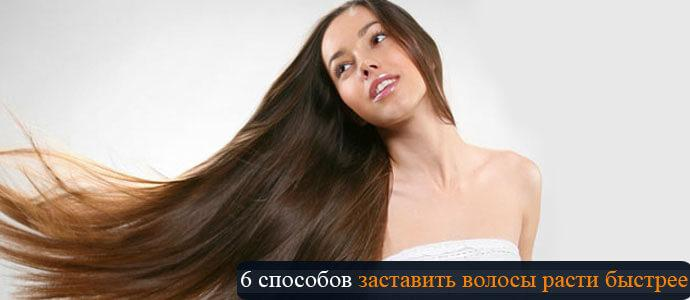 6 способов заставить волосы расти быстрее