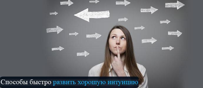 Как развивать интуицию