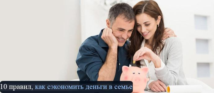 Как экономить деньги в семье: 10 правил