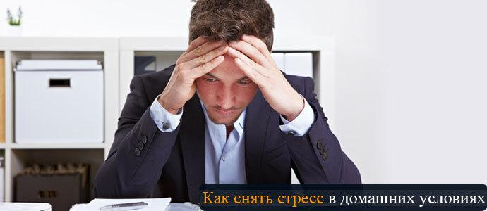 снимаем стресс в домашних условиях