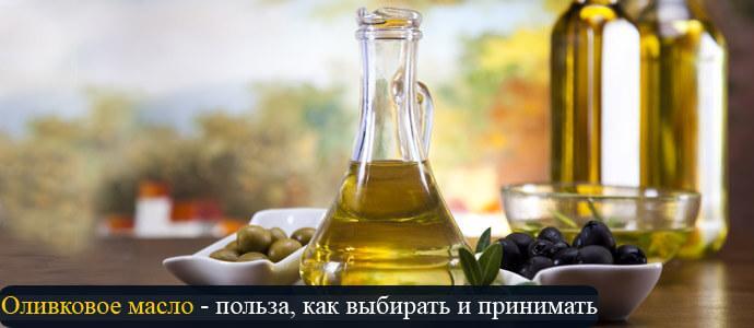 изображение, польза оливкового масла