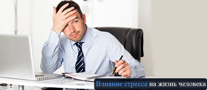 Стресс и его влияние на жизнь человека