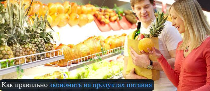 12 правил, которые научат экономить на продуктах