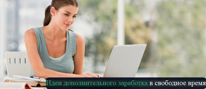 Дополнительный заработок в свободное время для женщин и мужчин