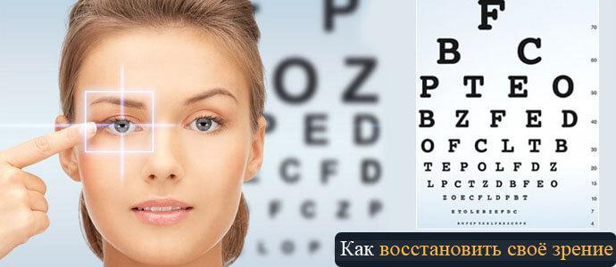 Как улучшить зрение быстро в домашних условиях - Zdravie-info.ru