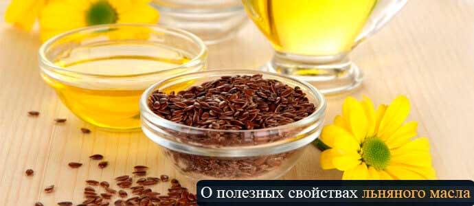 Льняное масло и его полезные свойства для организма