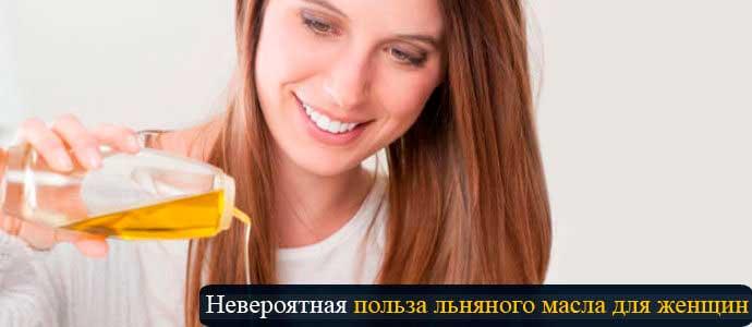 О пользе льняного масла для женщин