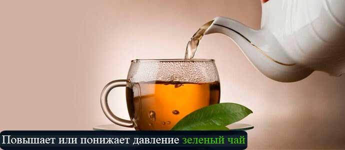 Повышает или понижает давление зеленый чай