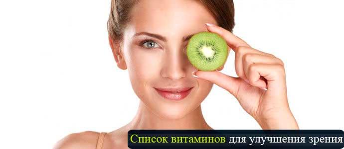 Витамины для глаз: список витаминов для улучшения зрения