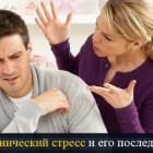 Хронический стресс и его последствия