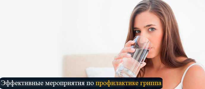 мероприятия по профилактике гриппа