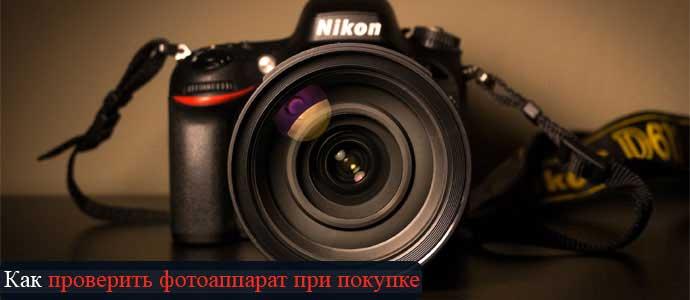 проверяем фотоаппарат при покупке