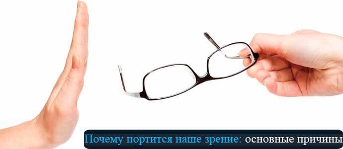 почему у людей портится зрение
