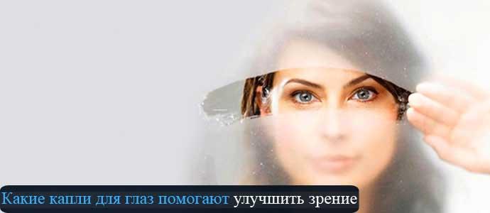 Выбираем капли для глаз для улучшения зрения