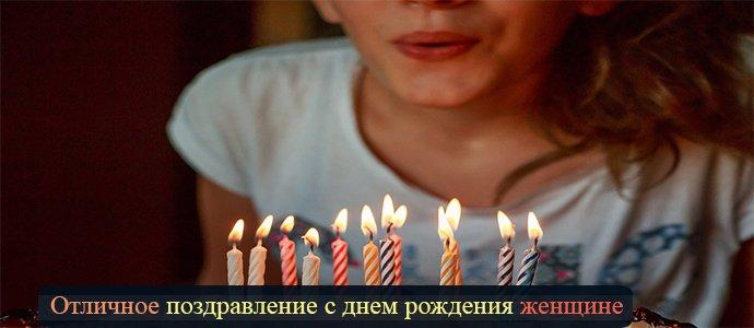 изображение Отличное поздравление с днем рождения женщине