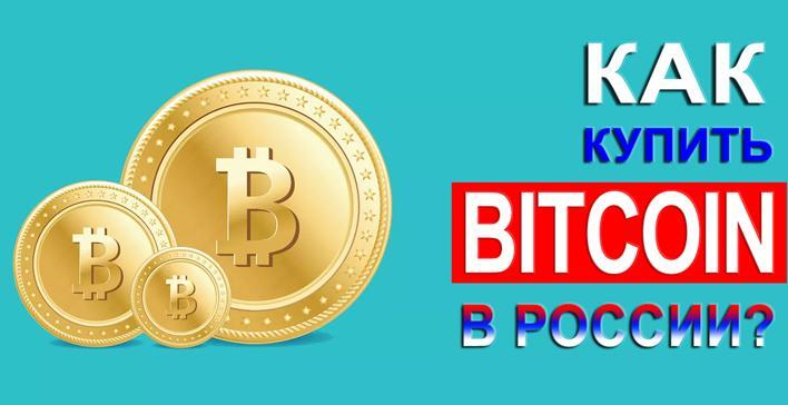 """фото """"Как купить bitcoin"""""""