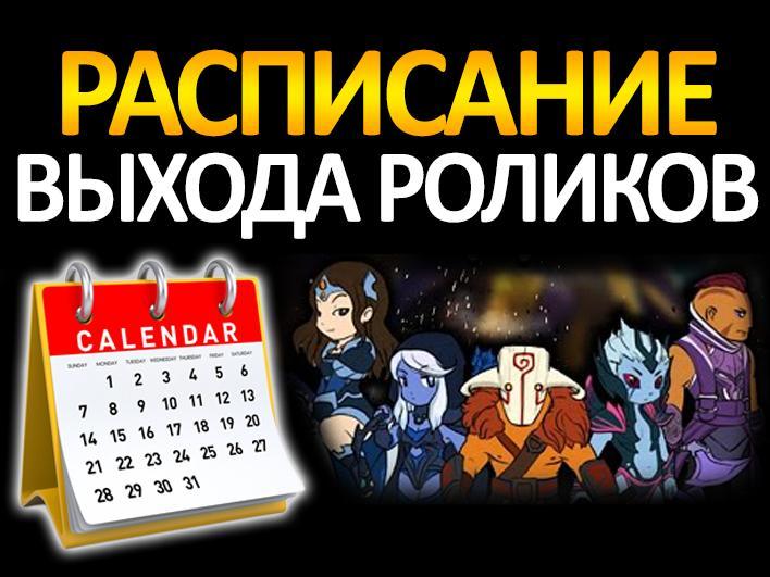 """фото """"График выхода новых видеороликов"""""""