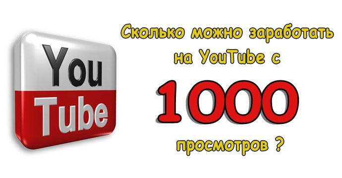 """фото """"сколько можно заработать на youtube с 1000 просмотров"""""""