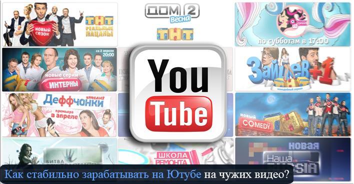 """фото """"Заработок на чужих видео Youtube"""""""