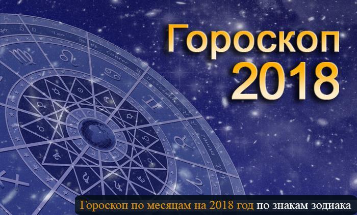 """фото """"Гороскоп 2018"""""""