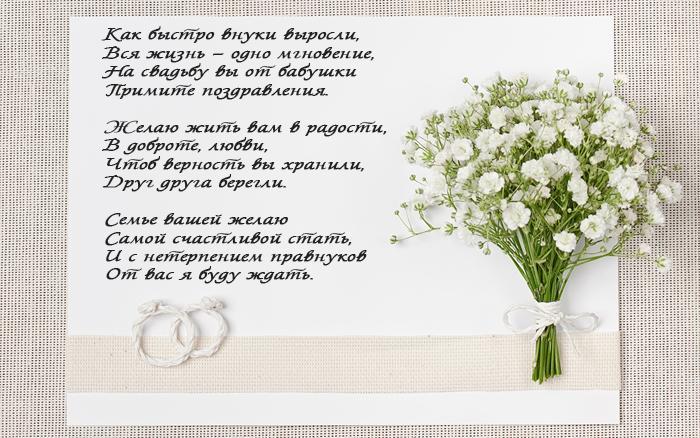 Поздравления молодым на свадьбу от бабушки 92