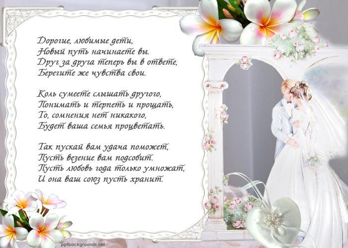 Поздравления от дочери с днем свадьбы родителям от дочери 96